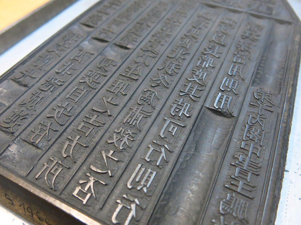 Druckstock für einen Blockdruck aus dem Deutschen Buch- und Schriftmuseum der Deutschen Nationalbibliothek. Foto: Museum für Druckkunst Leipzig